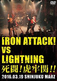 IRON ATTACK / Lightning vs Iron Attack 死闘!虎牢関!![]